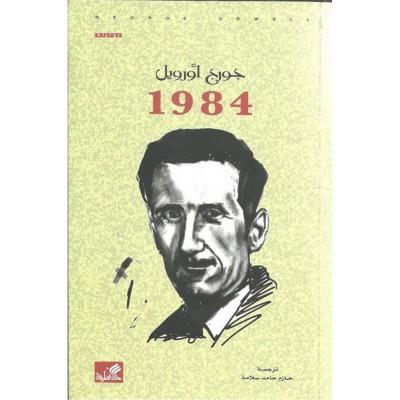 1984 جورج أورويل