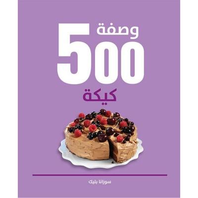 500 وصفة كيكة