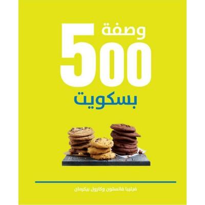 500 وصفة بسكويت