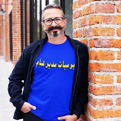 Korts T-Shirt Yawmeyat Modeer