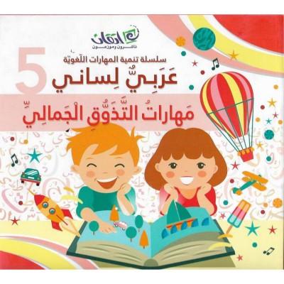 عربي لساني - مهارات التذوق...