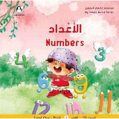 Numbers - الأعداد
