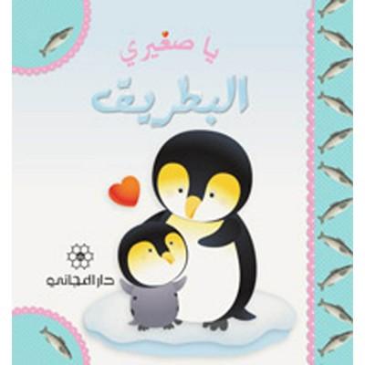 يا صغيري : البطريق