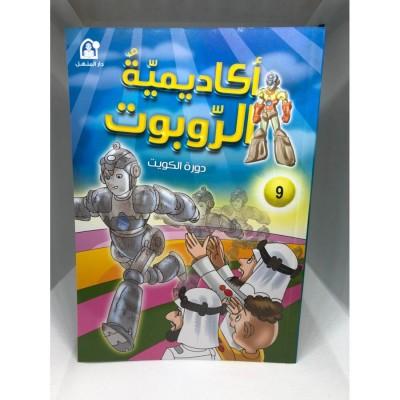 اكاديمية الروبوت  دورة الكويت